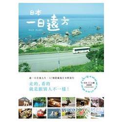 日本一日遠方:過一日在地人生,32個隱藏版日本輕旅行