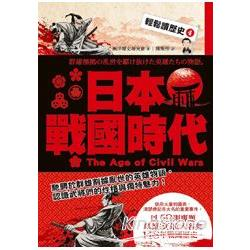 日本戰國時代 : The Age of Civil Wars