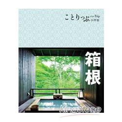 箱根小伴旅:co-Trip7