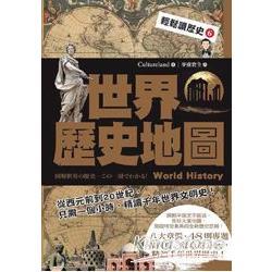 世界歷史地圖