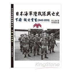 日本海軍陸戰隊興亡史-下冊敗亡重生(1942-2013)