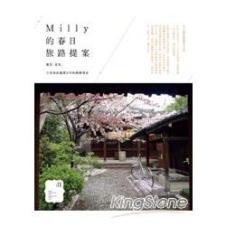 Milly的春日旅路提案:櫻花、食堂-以及如此偏愛日本的總總理由