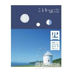 四國小伴旅:co-Trip日本系列12