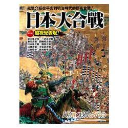 日本大合戰:完整介紹從平安到明治時代的所有合戰!