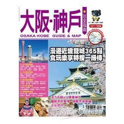 大阪.神戶玩全指南 = Osaka.Kobe guide & map.