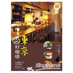 東京好咖啡:品嚐職人的究極精神
