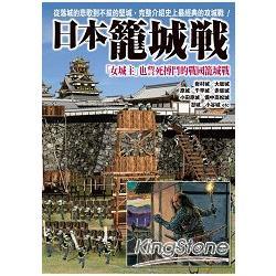 日本籠城戰 : 重現撼動歷史的壯烈攻城戰 /