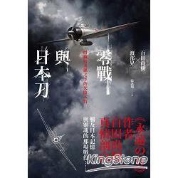 零戰與日本刀