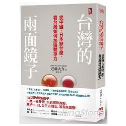 台灣的兩面鏡子:從中國、日本缺什麼,看台灣如何加強競爭力