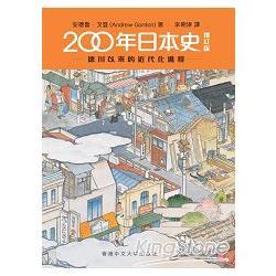 200年日本史 : 德川以來的近代化進程 /