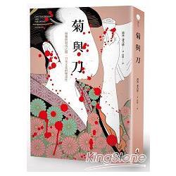 菊與刀 : 風雅與殺伐之間,日本文化的雙重性 /