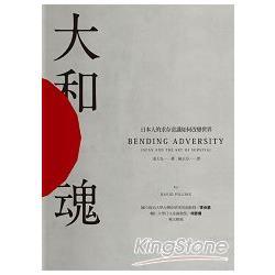 大和魂 : 日本人的求存意識如何改變世界 /