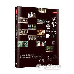 京都民宿導覽手冊