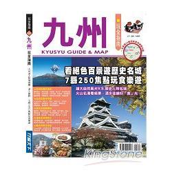 九州玩全指南 = Kyushu guide & map /