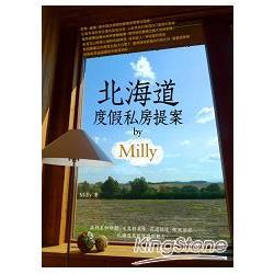 北海道度假私房提案by Milly /