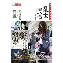 亂世張瞳:愛恨日本流行文化:療癒日本