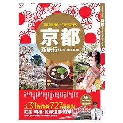 京都新旅行 = Kyoto guide book /