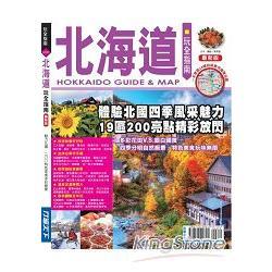 北海道玩全指南 = Hokkaido guide & map /