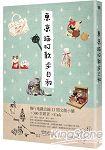 東京貓町散步日和:慢行地鐵沿線23間文創小舖X300款雜貨Xcafe
