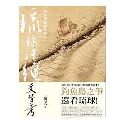 日本史地\/人物(亚洲史地,人文历史,金石堂网路