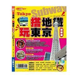 搭地鐵玩東京 = Subway Tokyo /