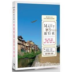 Milly極上旅行社 : 東京、京都、奈良、北海道、白川鄉的咖啡、美食、散策、旅宿 /