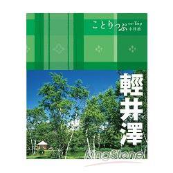 輕井澤小伴旅:co-Trip日本系列23