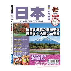 日本玩全指南 =  Japan guide & map /