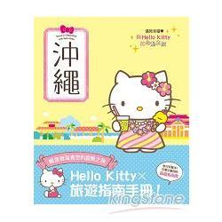 遇見幸福與Hello Kitty的心動之旅:沖繩