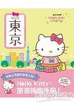 與Hello Kitty的心動之旅 東京