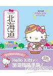 與Hello Kitty的心動之旅 北海道