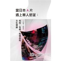 當日本A片遇上華人慾望 : 性別、性相、色情品的文化理論 /