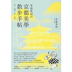 布施英利の京都美學散步手帖 /