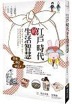 江戶時代的生活智慧:飲食.節氣.養生.娛樂.防災,從圖解漫畫中感受江戶文化的生活樂趣!