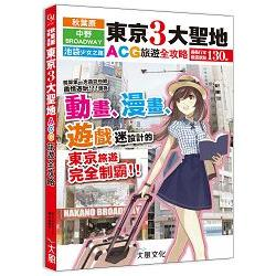 東京3大聖地ACG旅遊全攻略:【秋葉原.中野百老匯.池袋少女之路】:專為動漫迷、遊戲迷設計的東京旅遊