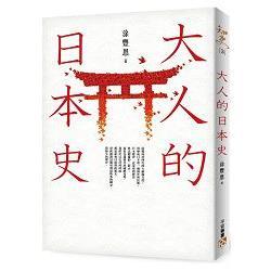 大人的日本史