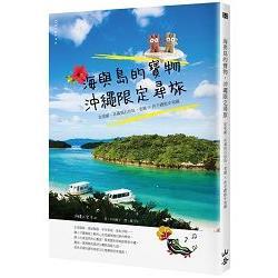 海與島的寶物 沖繩限定尋旅 : 從那霸、系滿到石垣島,老舖X伴手禮散步地圖 /