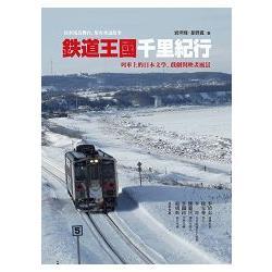 鉄道王國千里紀行 : 列車上的日本文學、戲劇與映畫風景 /