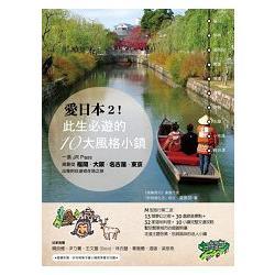 愛日本. 一張JR Pass規劃從福岡、大阪、名古屋、東京出發的壯遊或在地之旅 /