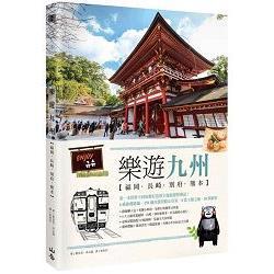 樂遊九州 : 福岡.長崎.別府.熊本