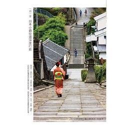 一期一會:日本小鎮街道深度行旅