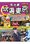 搭地鐵玩遍東京(2016年最新版)