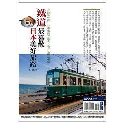 鐵道最喜歡,日本美好旅路 : 北陸新幹線.日本東西大縱走.地方私鐵訪小鎮 /
