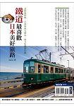 鐵道最喜歡,日本美好旅路:北陸新幹線.日本東西大縱走.地方私鐵訪小鎮