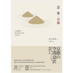 意.象.京都 : 12個關鍵字帶你感受京都的空間設計