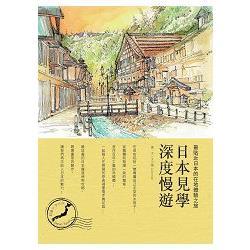 日本見學深度慢遊 : 最貼近日本的在地體驗之旅 /