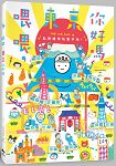喂喂,東京你好嗎:超越地表上最Q、最萌的城市玩樂手帖!