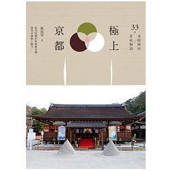 極上京都 : 33間寺院神社×甘味物語