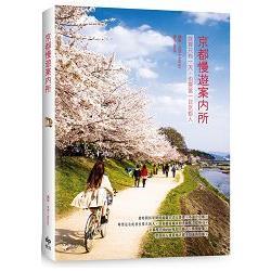 京都慢遊案內所 : 就算只有一天,也要當一日京都人