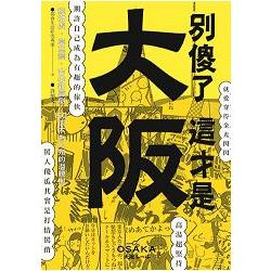 別傻了這才是大阪 : 阪神虎.章魚燒.吉本新喜劇~50個不為人知的潛規則